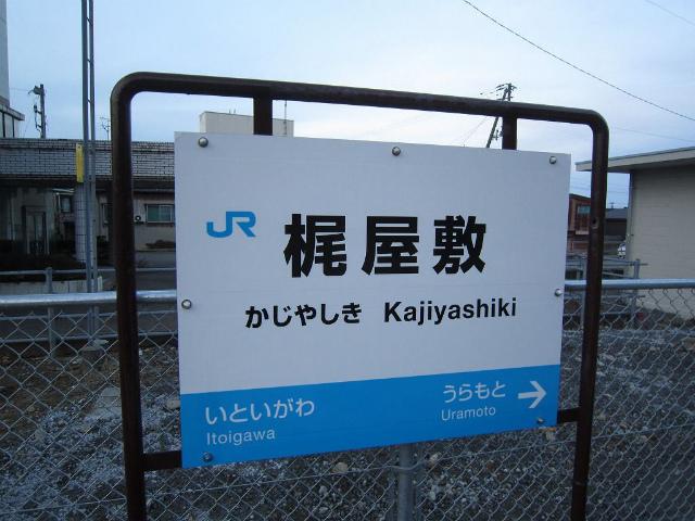 梶屋敷駅名jr