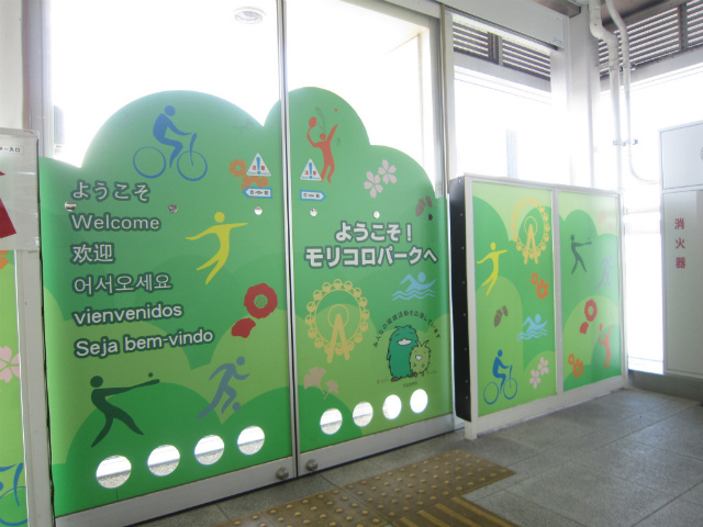 愛・地球博記念公園公園入り口