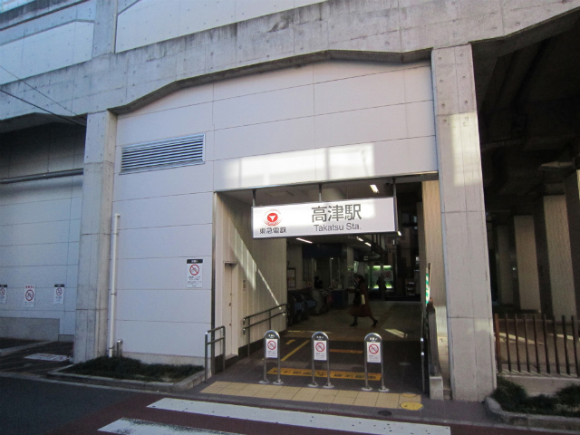 高津西口駅舎
