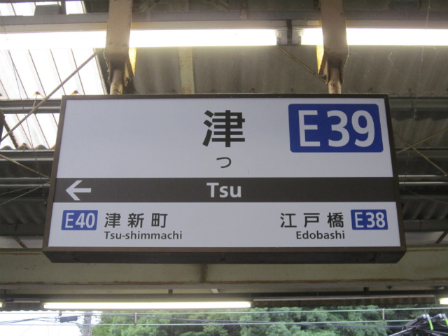 津駅名ナンバリング