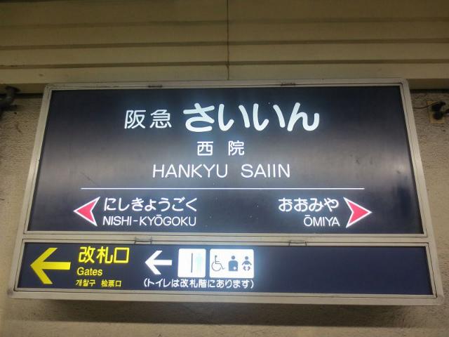 西院 駅名標