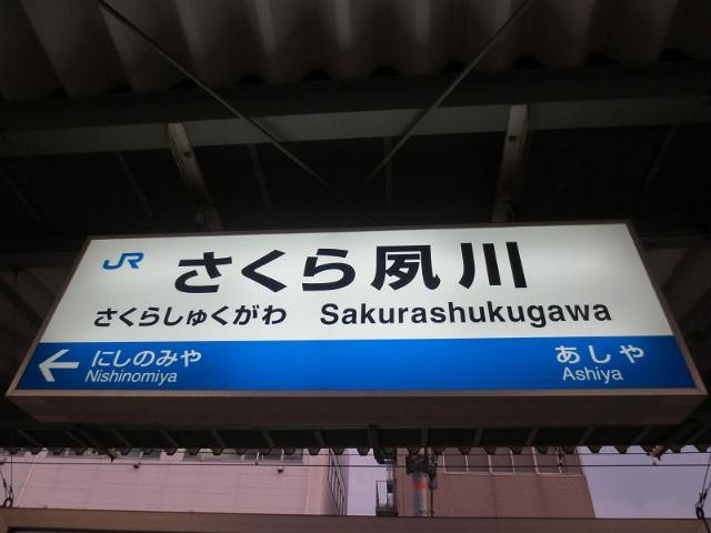 さくら夙川駅名標