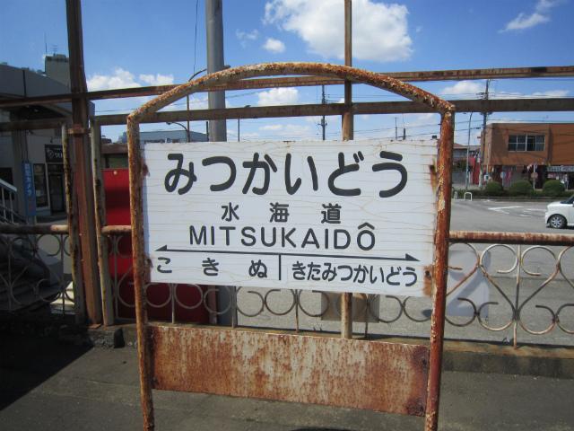 水海道駅名