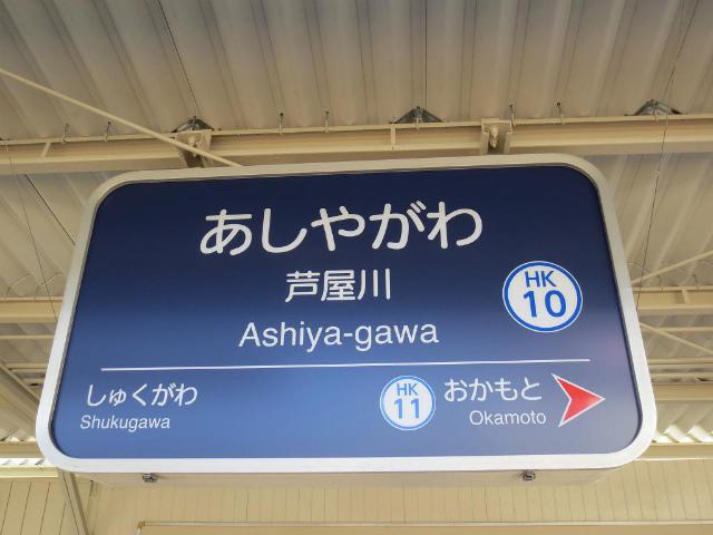 芦屋川 駅名標