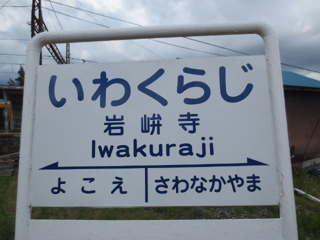 岩峅寺 駅名標(立山)