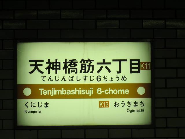 天六 堺筋駅名標