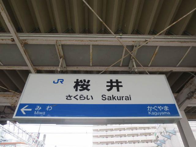 桜井 JR駅名標