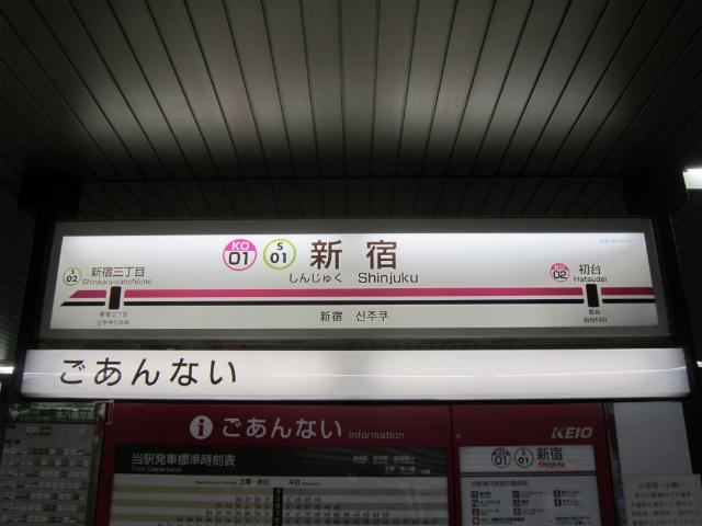 新宿都営新宿線駅名