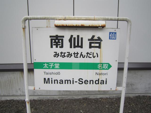 南仙台駅名