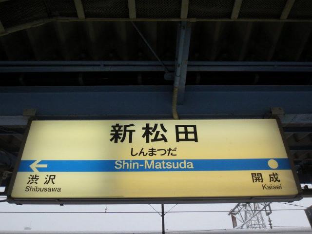 新松田 駅名標