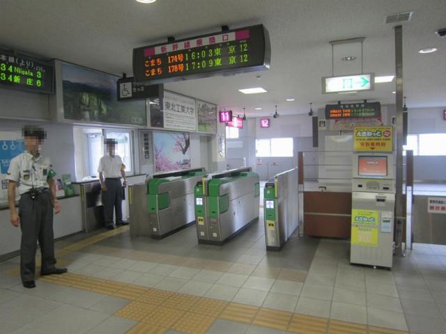 秋田幹線乗換