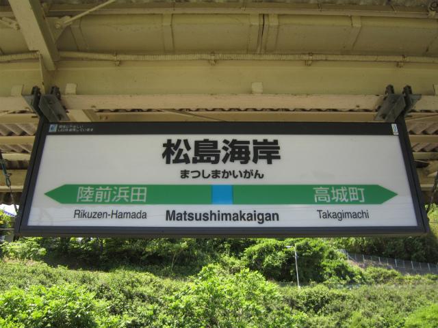 松島海岸駅名