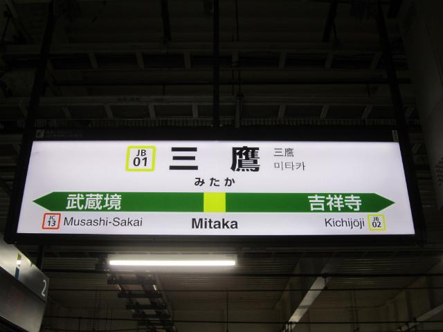 三鷹jb駅名