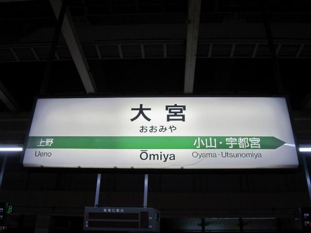 大宮東北新幹線