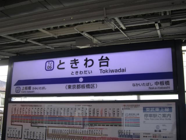 常盤台駅名