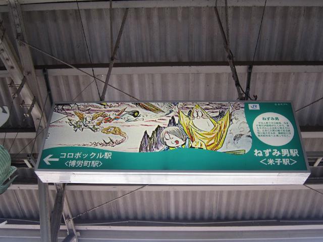 米子駅名鬼太郎
