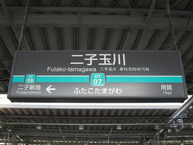二子玉川田都駅名