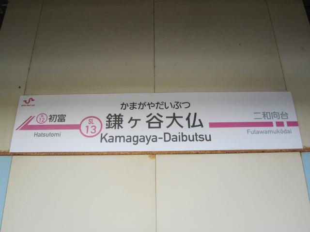 鎌ヶ谷大仏駅名