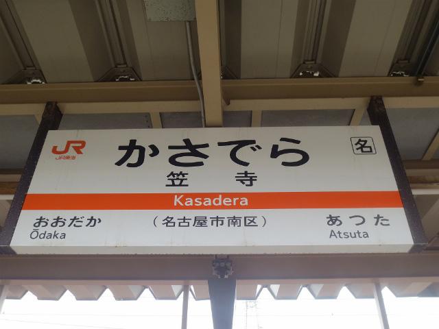 笠寺 駅名標