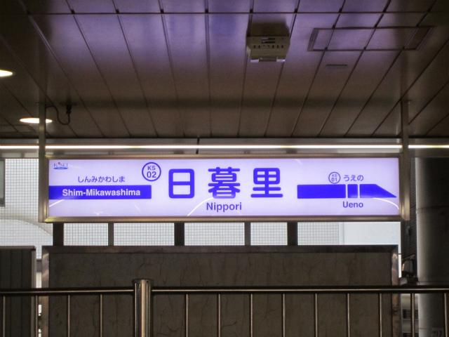 日暮里京成駅名
