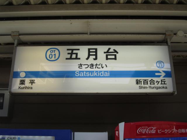 五月台駅名