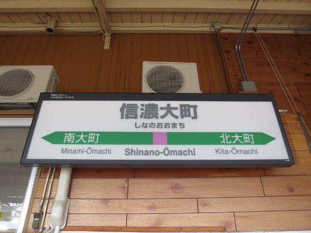 信濃大町 駅名標