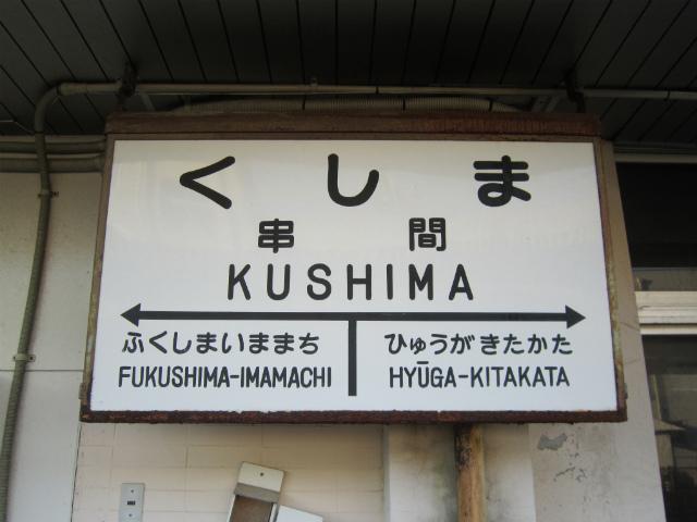 串間駅名国鉄