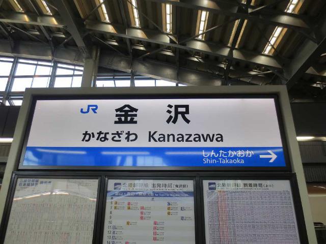 金沢 新幹線駅名標