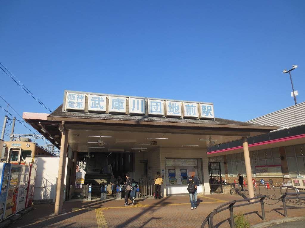 武庫川団地前駅 | 改札画像.net