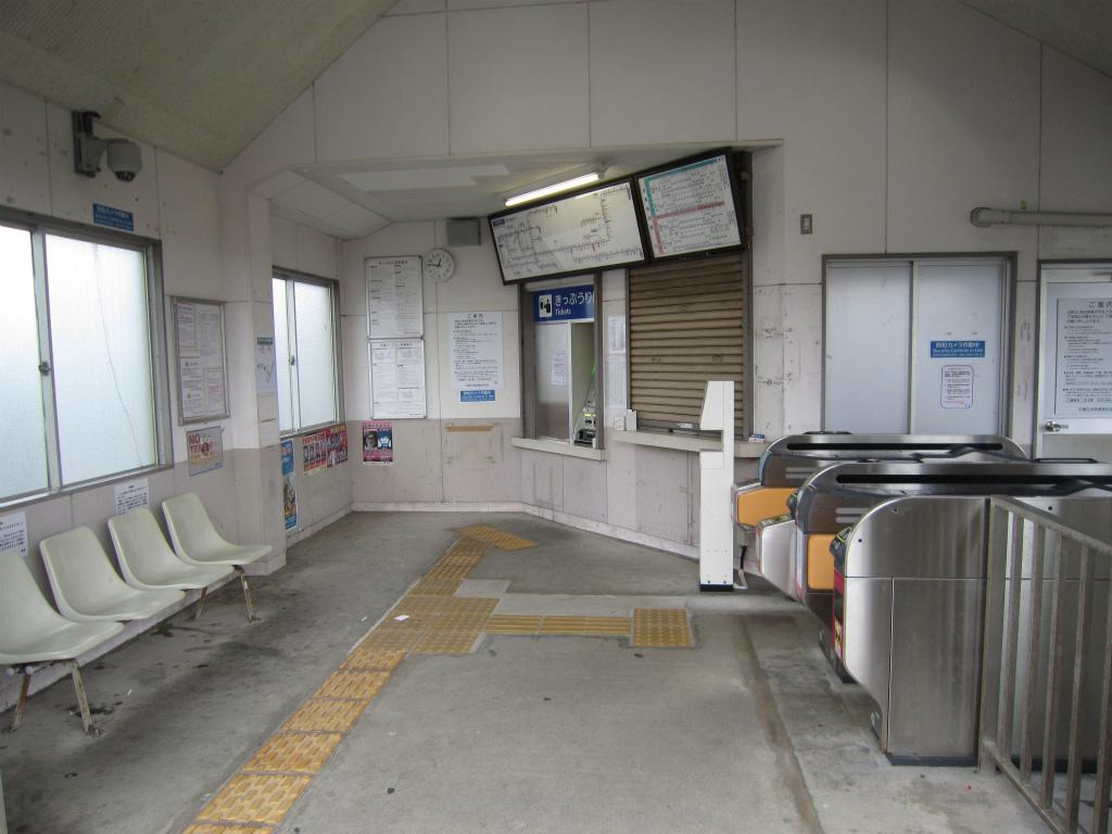 磯山駅 | 改札画像.net