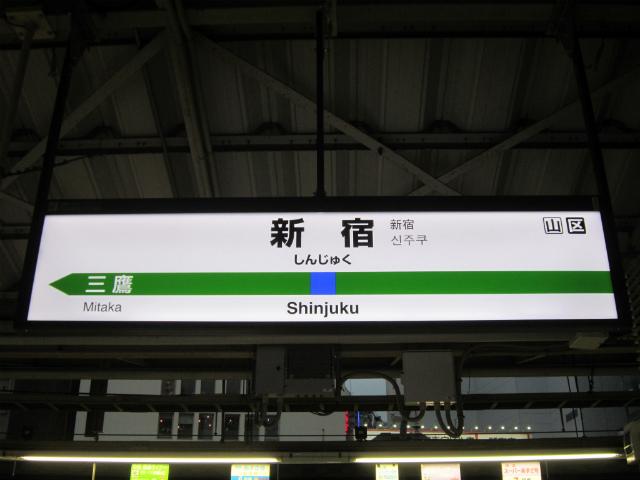 新宿中央特急