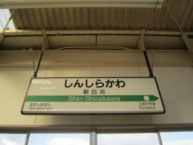 新白河幹線駅名