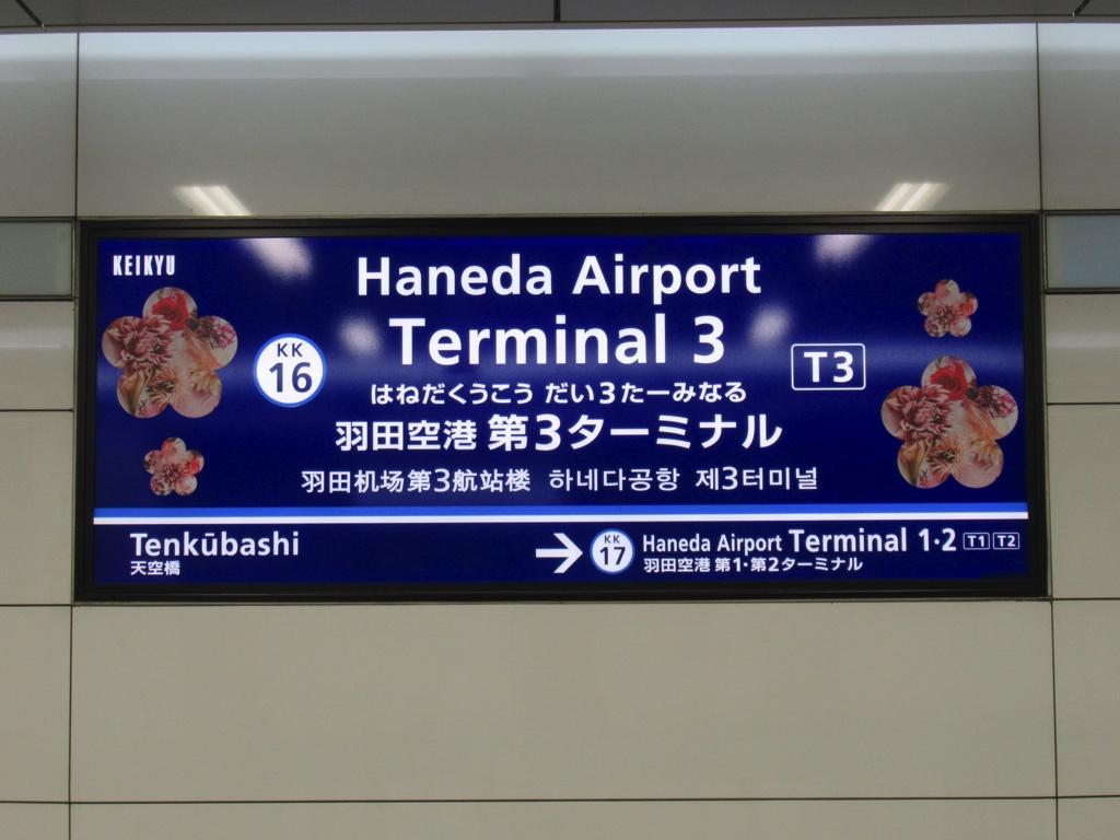 駅 羽田 三 空港 第 ターミナル 東京モノレール:モノレール路線案内>羽田空港第3ターミナル駅>構内情報
