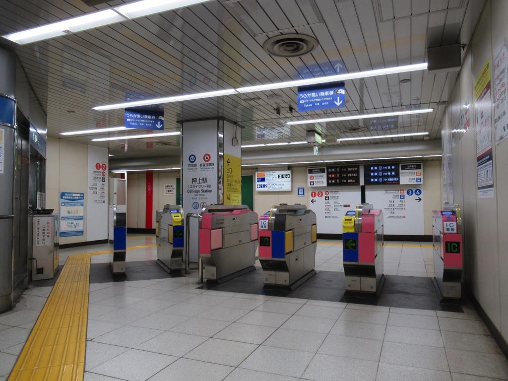 同じ 駅 出入り 改札