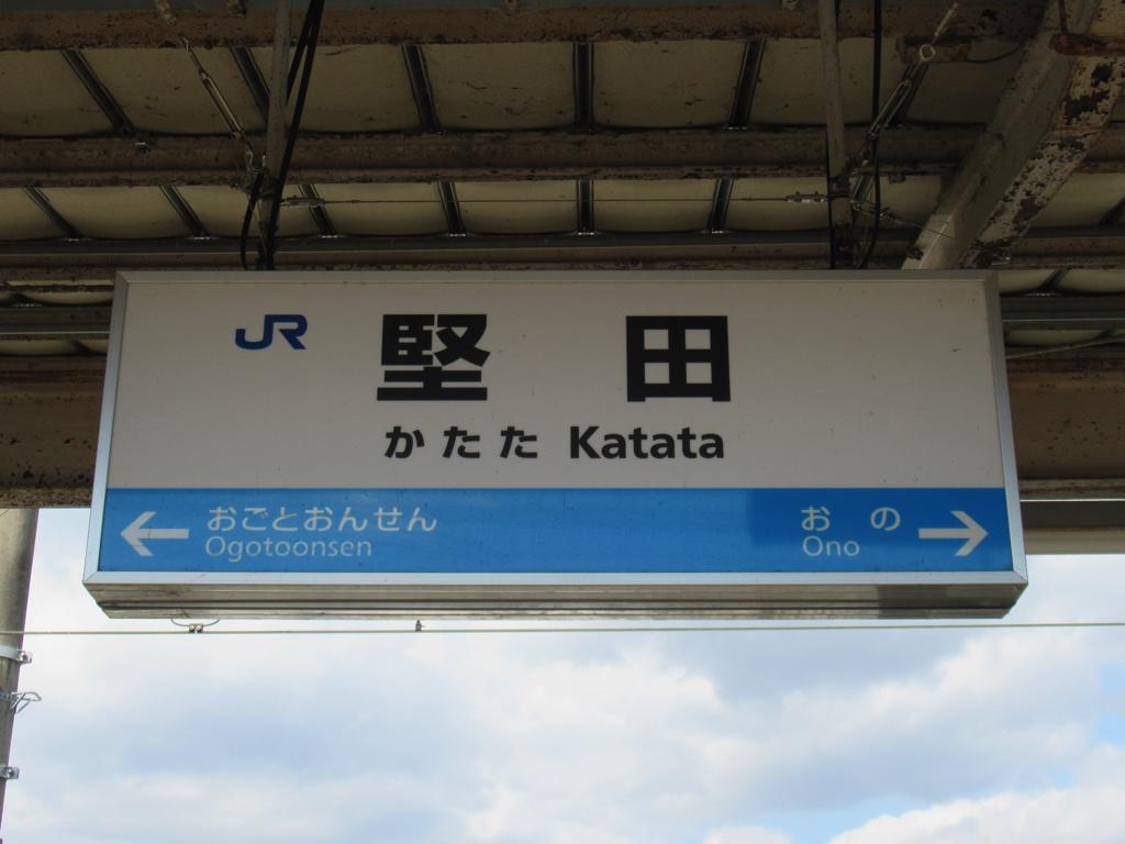 堅田駅 | 改札画像.net