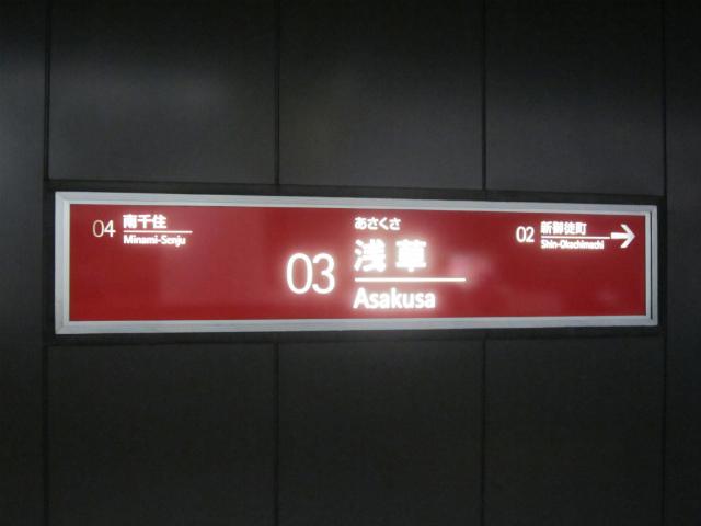 浅草TX駅名