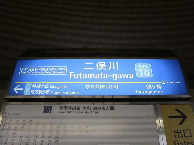 二俣川駅名