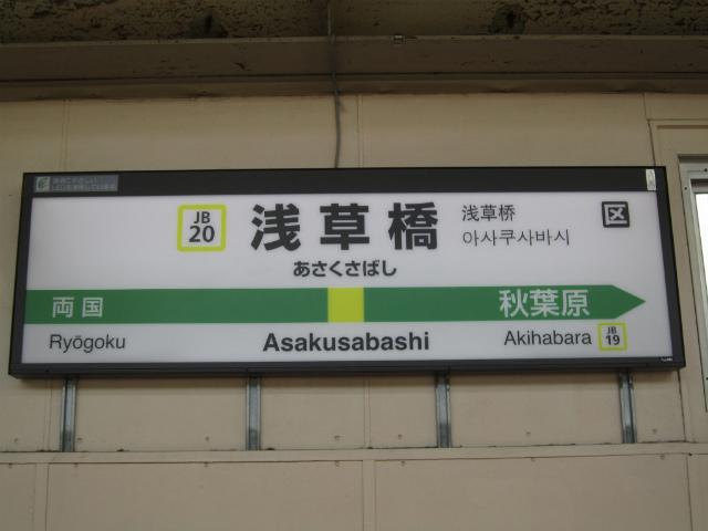 浅草橋駅名