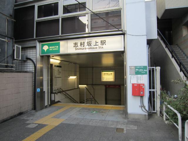 志村坂上駅舎