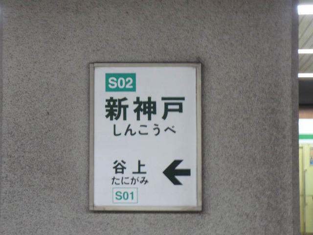 新神戸 駅名標1