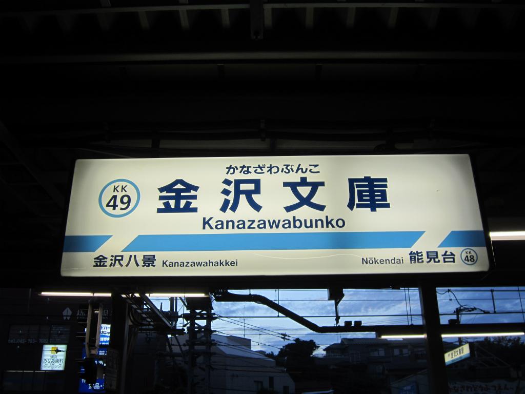駅 金沢 文庫 金沢文庫駅