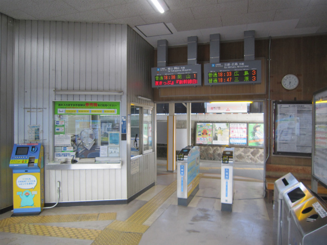 備後赤坂改札