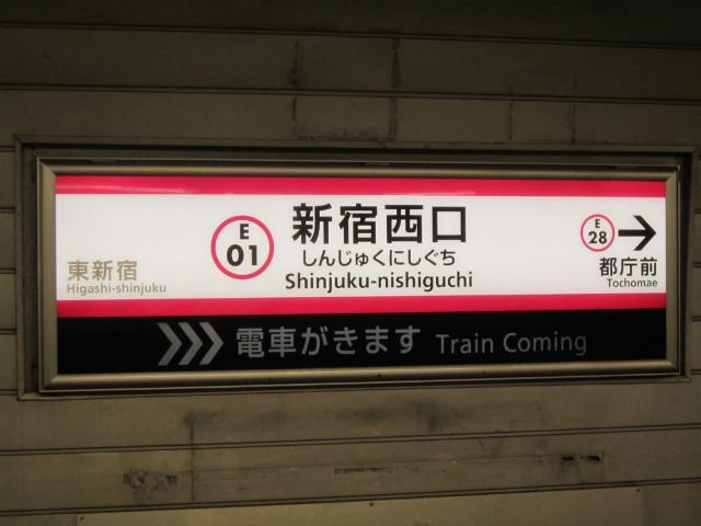 新宿西口駅名