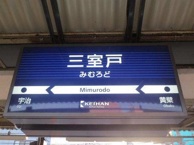 三室戸 駅名標