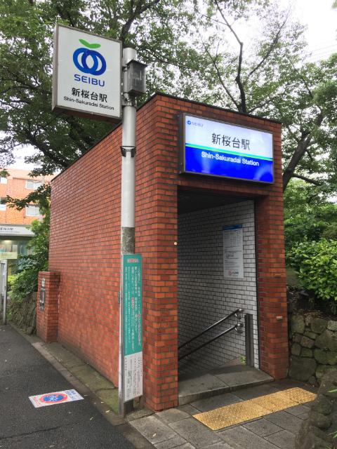 新桜台駅舎