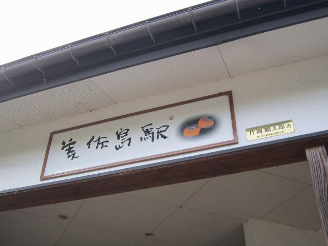 美佐島駅名標