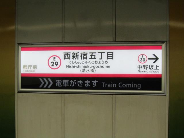 清水橋駅名