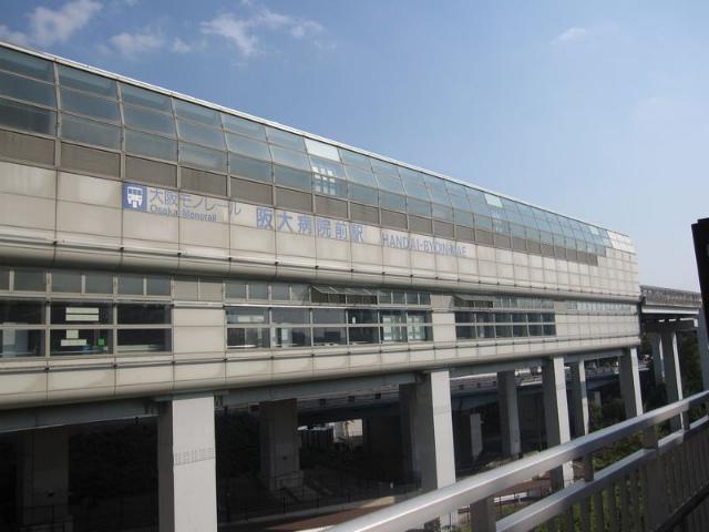 阪大病院前駅