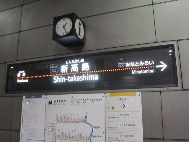 新高島駅名