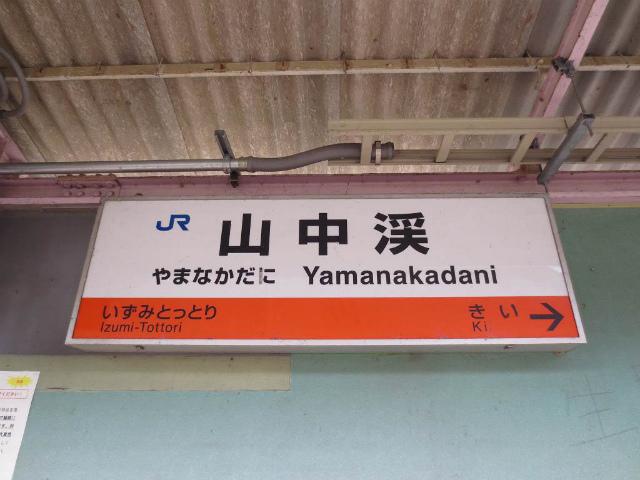 山中渓 駅名標